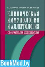 Иммунология и аллергология — В.Е. Казмирчук