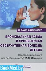 Пульмонология — Баур К., Прейссер А.