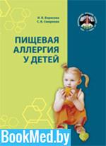 Пищевая аллергия у детей — Борисова И.В.
