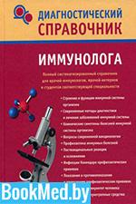 Диагностический справочник иммунолога — Полушкина Н.Н.
