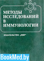 Методы исследований в иммунологии — И. Лефковитс