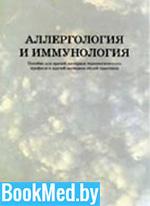 Аллергология и иммунология — Дитятковская Е.М. — Учебное пособие для врачей-интернов