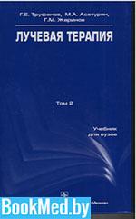 Лучевая терапия — Труфанов Г.Е. — Том 2