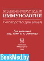 Клиническая иммунология — Соколов Е.И.