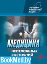 Медицина неотложных состояний — Никонов В.В. — Избранные клинические лекции (4 тома)