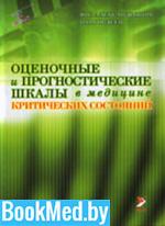 Оценочные и прогностические шкалы в медицине критических состояний — Александрович Ю.С.