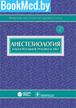 Анестезиология — Национальное руководство — Бунятян А.А.