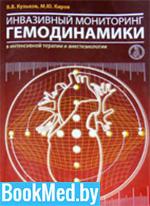 Инвазивный мониторинг гемодинамики в интенсивной терапии и анестезиологии — Кузьков В.В.