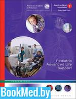 Квалифицированные реанимационные мероприятия в педиатрии — PALS Provider manual