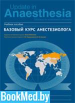 Базовый курс анестезиолога — Недашковский Э.В.