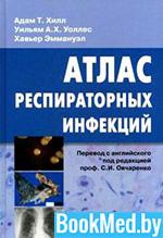 Атлас респираторных инфекций — Хилл А.Т.