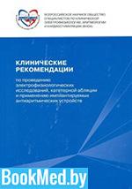 Клинические рекомендации по клинической электрофизиологии, аритмологии и кардиостимуляции