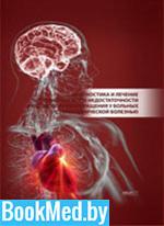 Диагностика и лечение хронических форм недостаточности мозгового кровообращения у больных с гипертонической болезнью — Мордовин В.Ф.