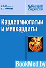 Кардиомиопатии и миокардиты — Моисеев B.C., Киякбаев Г.К.
