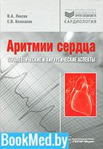 Аритмии сердца — Люсов В.А. — Терапевтические и хирургические аспекты