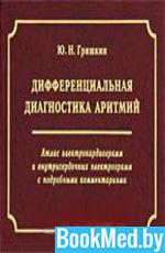 Дифференциальная диагностика аритмий — Гришкин Ю. Н.
