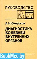 Диагностика болезней сердца и сосудов (6-8 том) — Окороков А.Н. — Практическое руководство