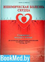Ишемическая болезнь сердца — Багрий А.Э. — Практическое пособие