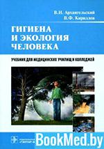 Гигиена и экология человека — Архангельский В.И.
