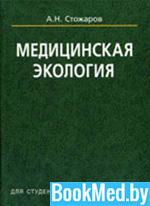 Медицинская экология — Стожаров А.Н.