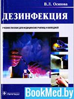 Дезинфекция — Осипова В.Л.