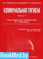 Коммунальная гигиена — Мазаев В.Т.
