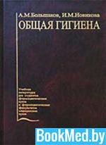 Общая гигиена — Большаков А. М.