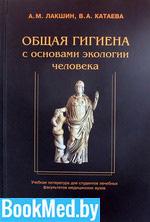 Общая гигиена — Лакшин А.М., Катаева В.А.