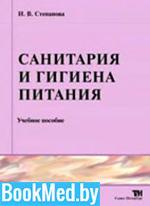 Санитария и гигиена питания — Степанова И.В.