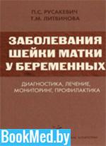 Заболевания шейки матки у беременных — Русакевич П.С.