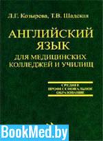 Английский язык для медицинских колледжей и училищ — Козырева Л.Г.