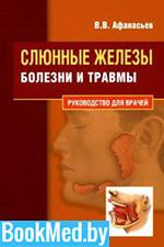 Слюнные железы — Болезни и травмы — Афанасьев В.В.