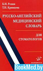 Русско-английский медицинский словарь для стоматологов — Репин Б.И.
