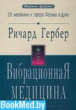 Вибрационная медицина. Ричард Гербер