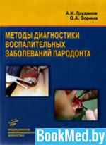 Методы диагностики воспалительных заболеваний пародонта — Грудянов А.И. — Практическое пособие
