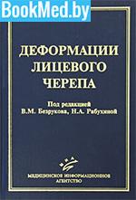 Деформации лицевого черепа — Безруков В.М. — Практическое руководство