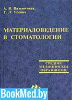 Материаловедение в стоматологии - Вязьмитина А.В. - Справочник