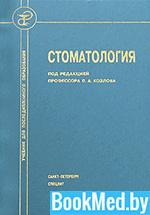 Стоматология — Козлов В.А. — Учебник