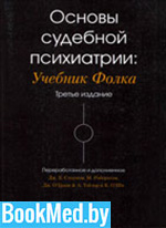 Основы судебной психиатрии — Учебник Фолка