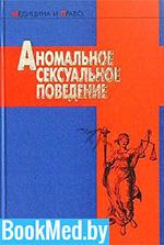Аномальное сексуальное поведение — Ткаченко А.А.