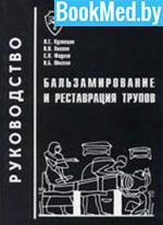 Бальзамирование и реставрация трупов — Кузнецов Л.Е.