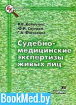 Судебно-медицинские экспертизы живых лиц — Колкутин В.В.