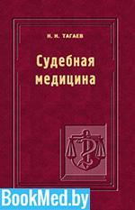 Судебная медицина — Тагаев Н.Н. — Учебник
