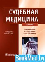 Судебная медицина — Пиголкин И.Ю. — Учебник 3-е издание