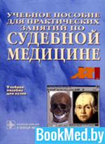 Учебное пособие для практических занятий по судебной медицине (для преподавателей) — Пиголкин И.Ю.
