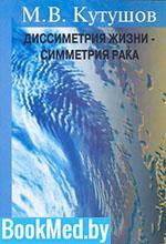 Диссимметрия жизни – симметрия рака — Кутушов М.В.