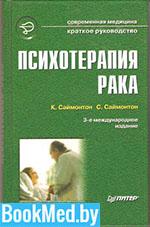 Психотерапия рака — Саймонтон К.