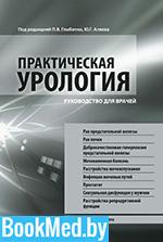Практическая урология — Глыбочко П.В.