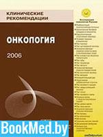 Онкология. Клинические рекомендации — Чиссов В.И.
