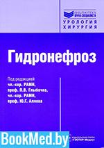 Гидронефроз — Глыбочко П.В., Аляев Ю.Г.